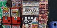 マンガ倉庫箱崎店84