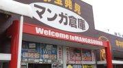 マンガ倉庫千代店52