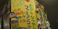 マンガ倉庫箱崎店50