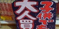 マンガ倉庫佐賀店53