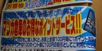 マンガ倉庫佐賀店90