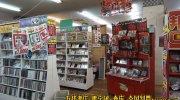 マンガ倉庫千代店44