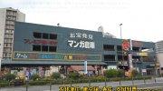 マンガ倉庫箱崎店7