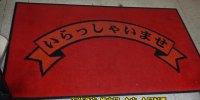 マンガ倉庫箱崎店69