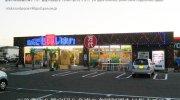 万代古川店12-05