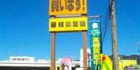 藤枝鑑定団6-6
