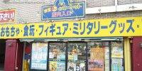 お宝あっとマーケットサンモール旭店5-2