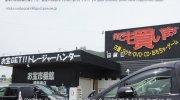 お宝市番館姫路東店07-15