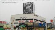 ドッポ郡山本店03-01