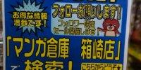 マンガ倉庫箱崎店85
