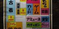 万代仙台泉店01-18