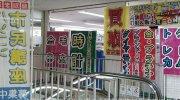 ミニON川口駅前店9
