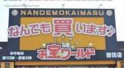 お宝ワールド磐田店4