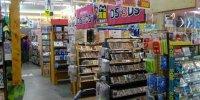 お宝あっとマーケットおゆみ野店12-11
