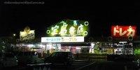 湘南宝島書店12-01