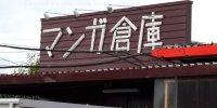 マンガ倉庫佐賀店8