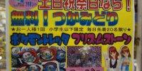 マンガ倉庫箱崎店65