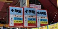 万代書店熊谷店38