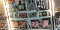 b121225ドッポ水口店12-05