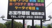 お宝市番館姫路東店07-16