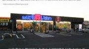 万代古川店12-03