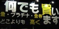 b121225ドッポ水口店12-02
