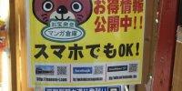 マンガ倉庫大宰府店91