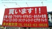 清水鑑定団06-14
