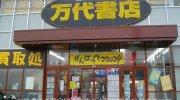 万代書店福島店01-15