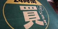 万代札幌藤野店12