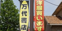 万代書店熊谷店65