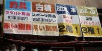 万代書店熊谷店52