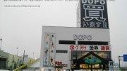 ドッポ郡山本店03-04