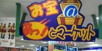 b120608お宝あっとマーケット マリンピア稲毛海岸店