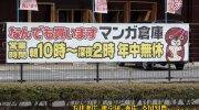 マンガ倉庫千代店6