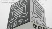 ドッポ郡山本店03-02