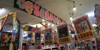 万代札幌藤野店18