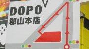 ドッポ郡山本店03-20