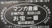 マンガ倉庫北神戸店1