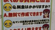 マンガ倉庫小倉本店104