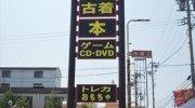 お宝ワールド磐田店6