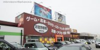 お宝市番館加古川店05-02