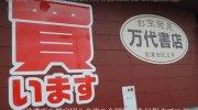 万代書店各務原店6