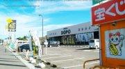 ドッポ須賀川店03-04
