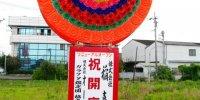 ガラクタ鑑定団栃木店07-17