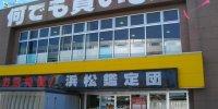 浜松鑑定団5-4