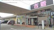 マンガ倉庫北神戸店09-03
