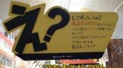 万代札幌藤野店16