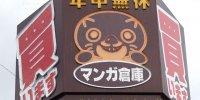 マンガ倉庫福岡空港店5