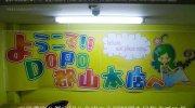 ドッポ郡山本店03-16